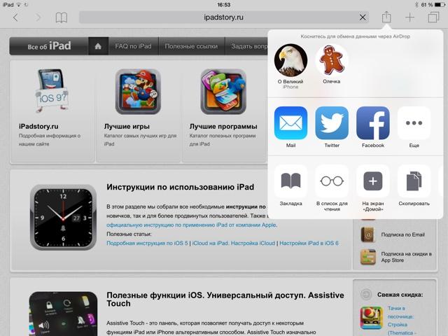 Как передать фото с iPad на iPhone