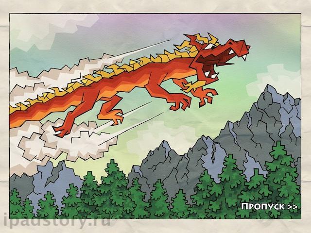 dragon=revenge 1