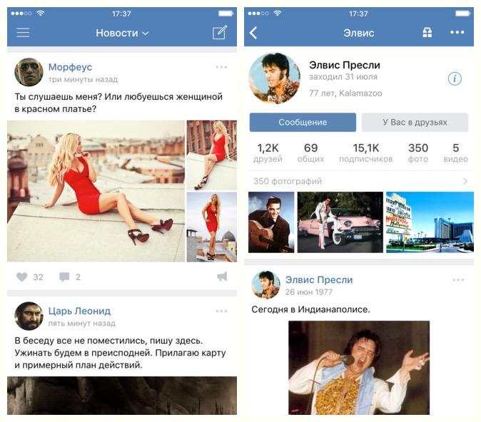 Скачать Вконтакте на iPhone