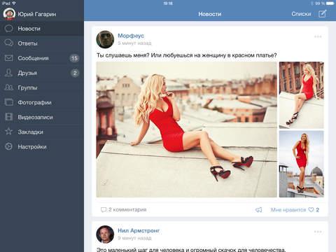 Скачать ВКонтакте на iPad