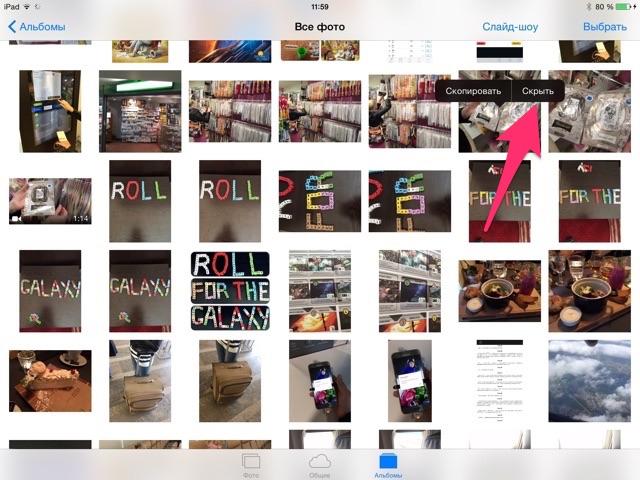 Как скрыть фото на iPad