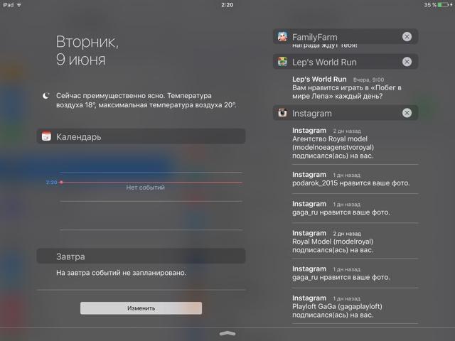центр уведомлений в iOS 9