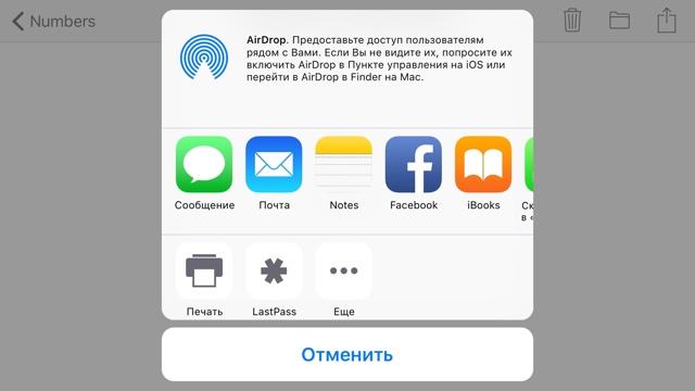 icloud-drive-share