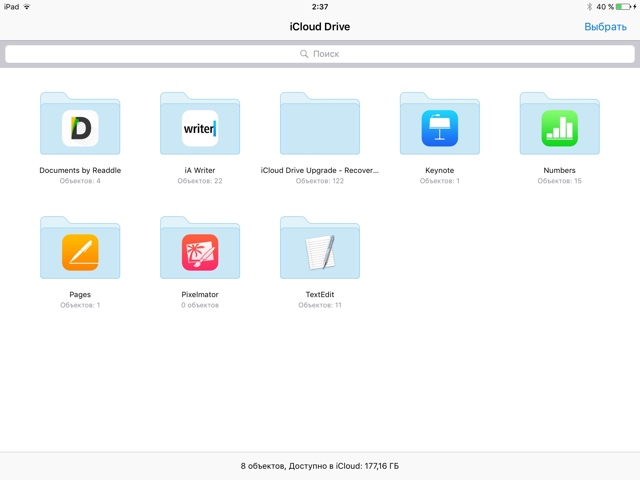iCloud Drive в iOS 9