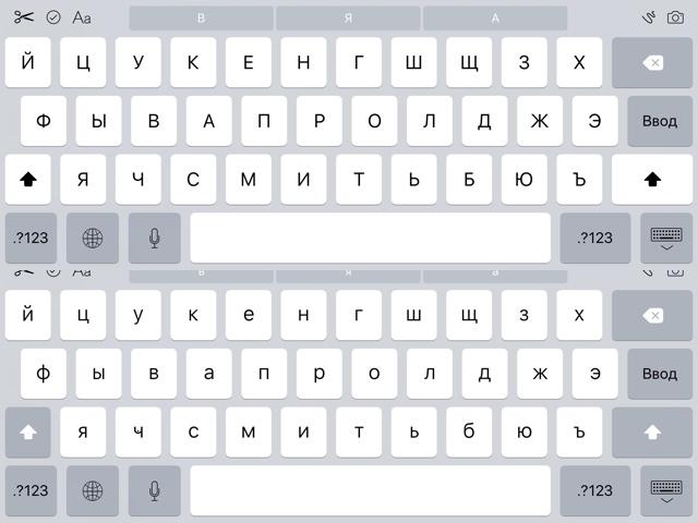 Клавиатура в iOS 9