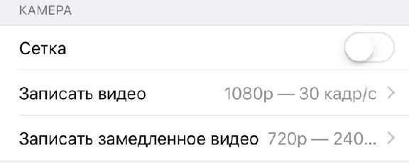 Камера в iOS 9