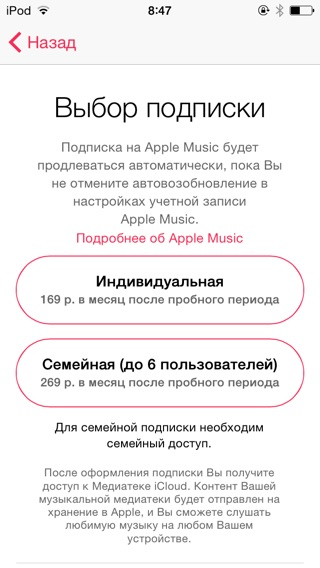 Apple Music на iPad