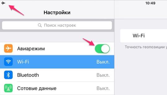 Авиарежим в iOS