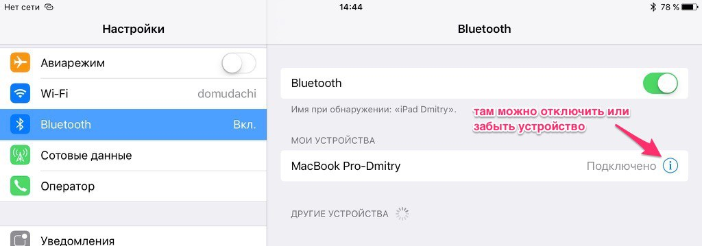 Настройка Bluetooth iOS 9