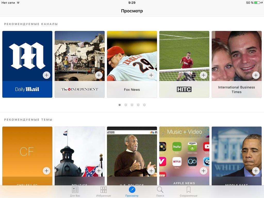 News на iOS 9