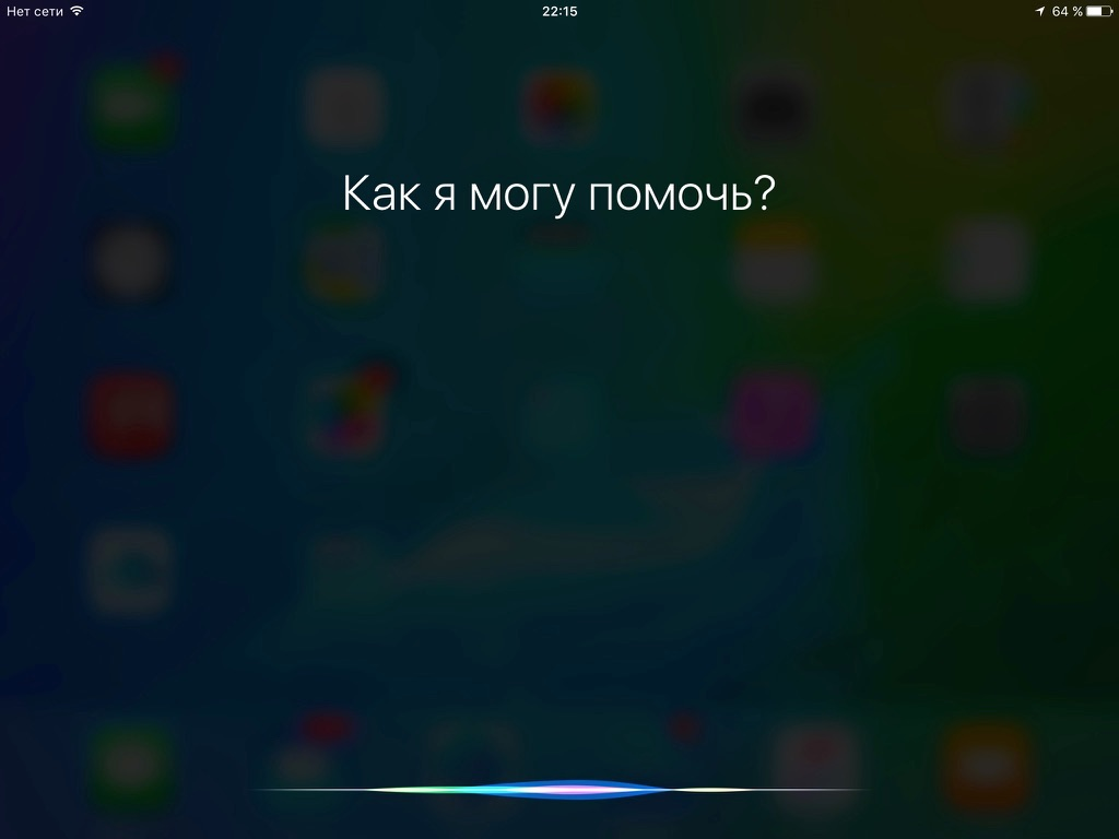 Siri стартовое окно