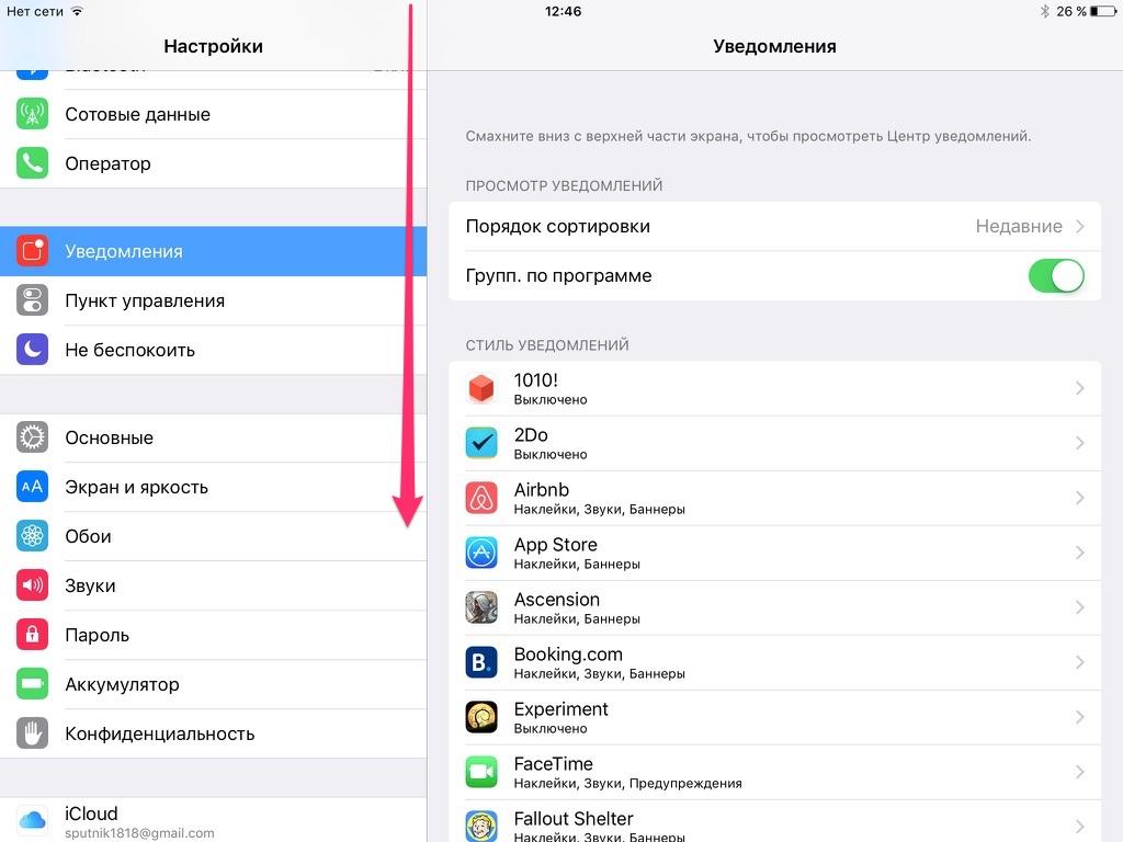 Уведомления в iOS 9