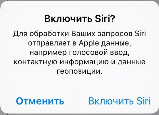 Включение Siri