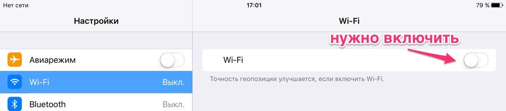 Как включить интернет на iPad