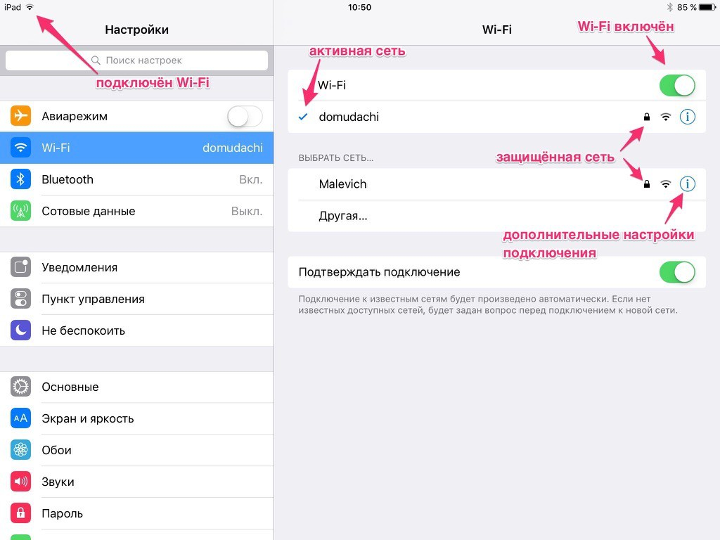 Настройки Wi-Fi в iOS