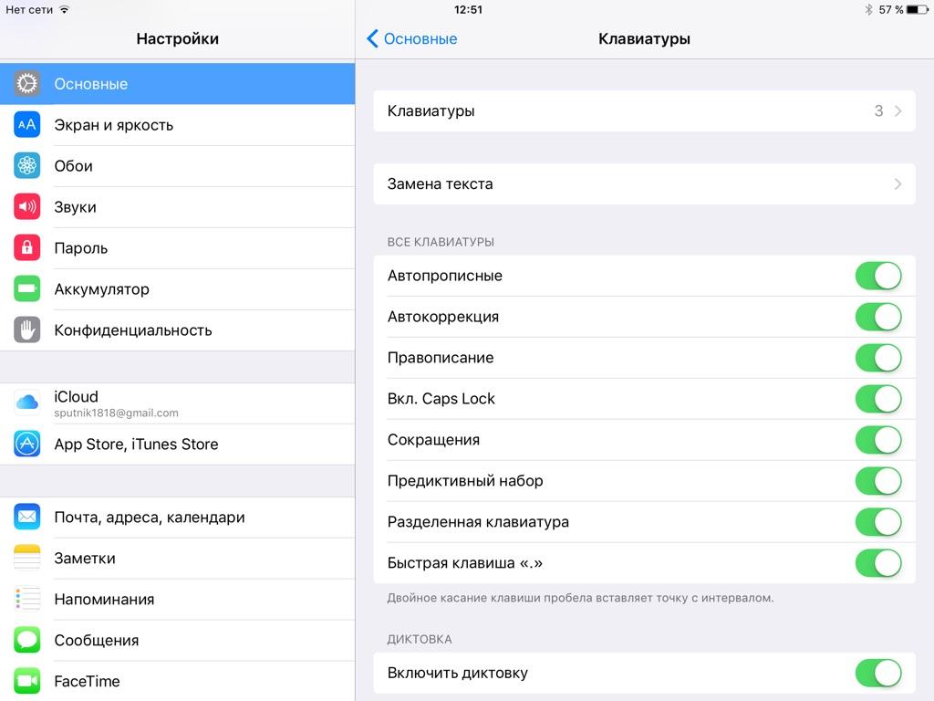Настройка клавиатуры в iOS