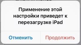 Перезагрузка iPad