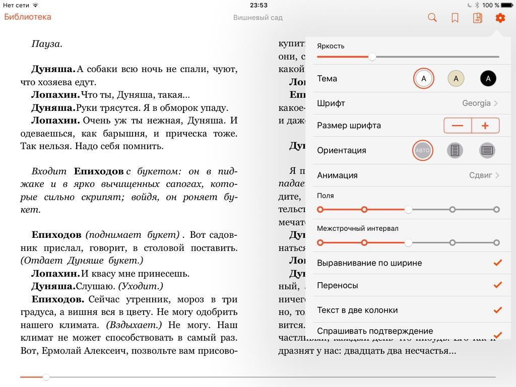 Читай! на iPad