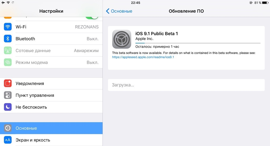 ios9.1-public