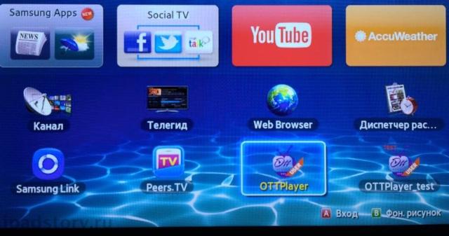 Iptv player скачать бесплатно с каналами россия - 58c