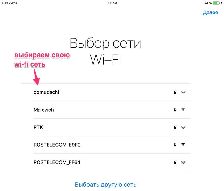 Выбор Wi-Fi сети при прошивке