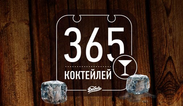 365 коктейлей