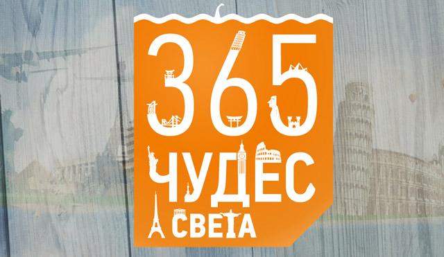 365 чудес света
