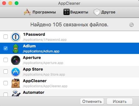 app-cleaner