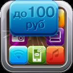 Программы до 100 рублей