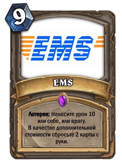 ems-hearth