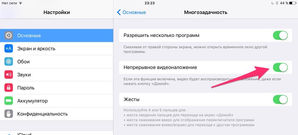 Картинка в картинке iOS