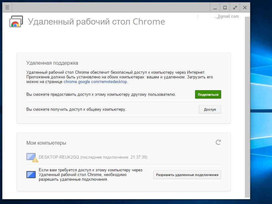 Chrome remote desktop viewer что это - фото 8