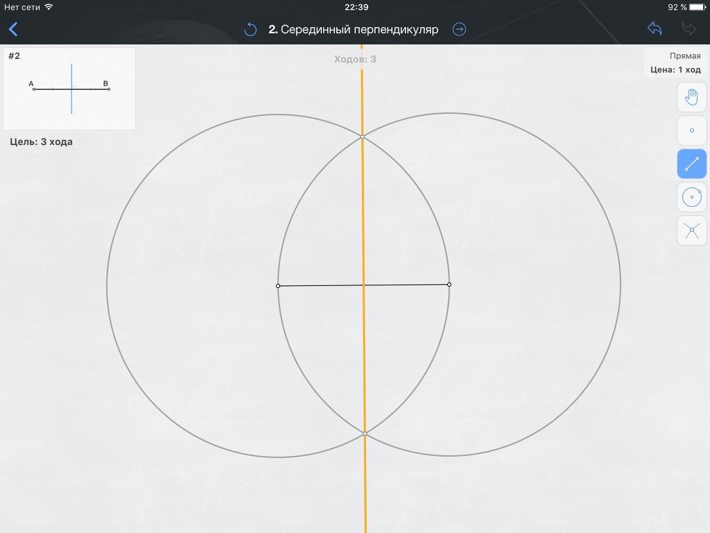 Euclidea iPad