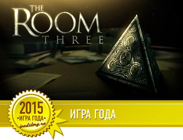 Лучшая игра 2015-го года для iPad
