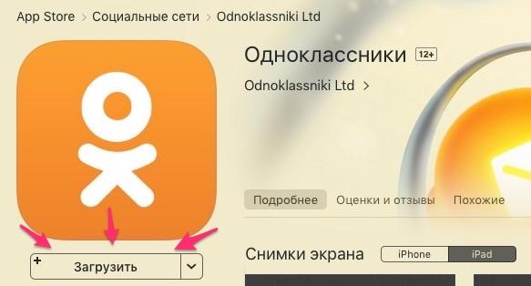 Скачать Приложение Одноклассники И Установить - фото 9