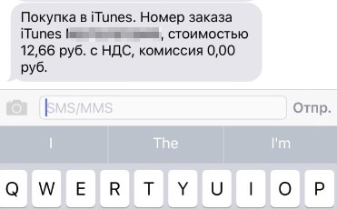 Покупка в App Store с Билайн