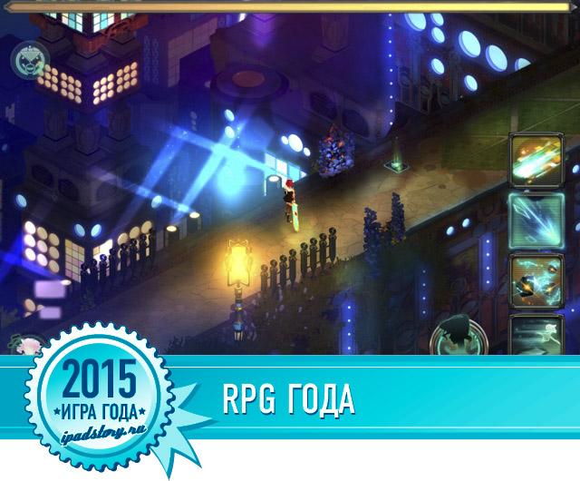 Лучшая РПГ игра года