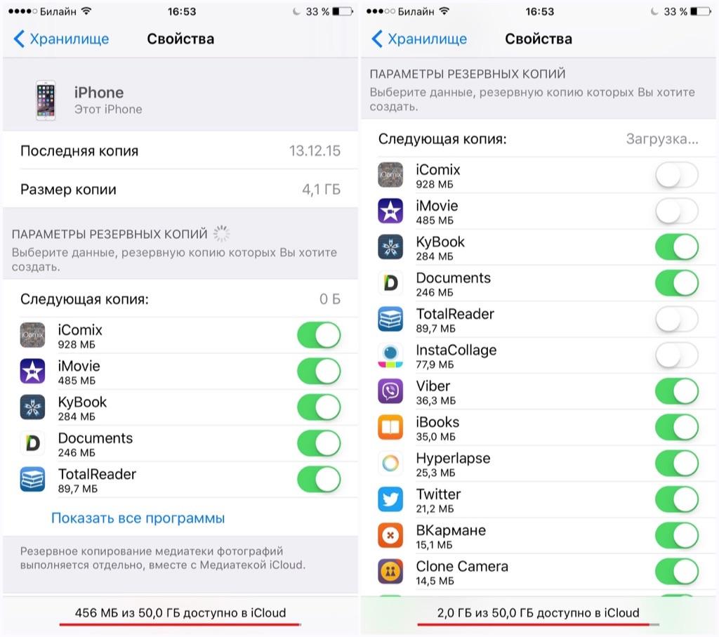 Уменьшить копию iCloud