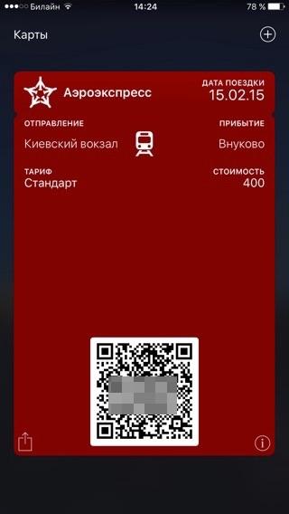 wallet-bilet