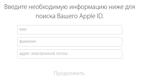apple-id-ichem