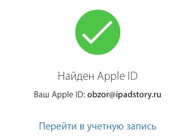 apple-id-naiden