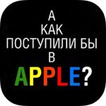 Лучшие книги про Apple на русском языке