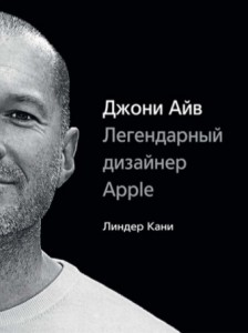 Легендарный дизайнер Apple
