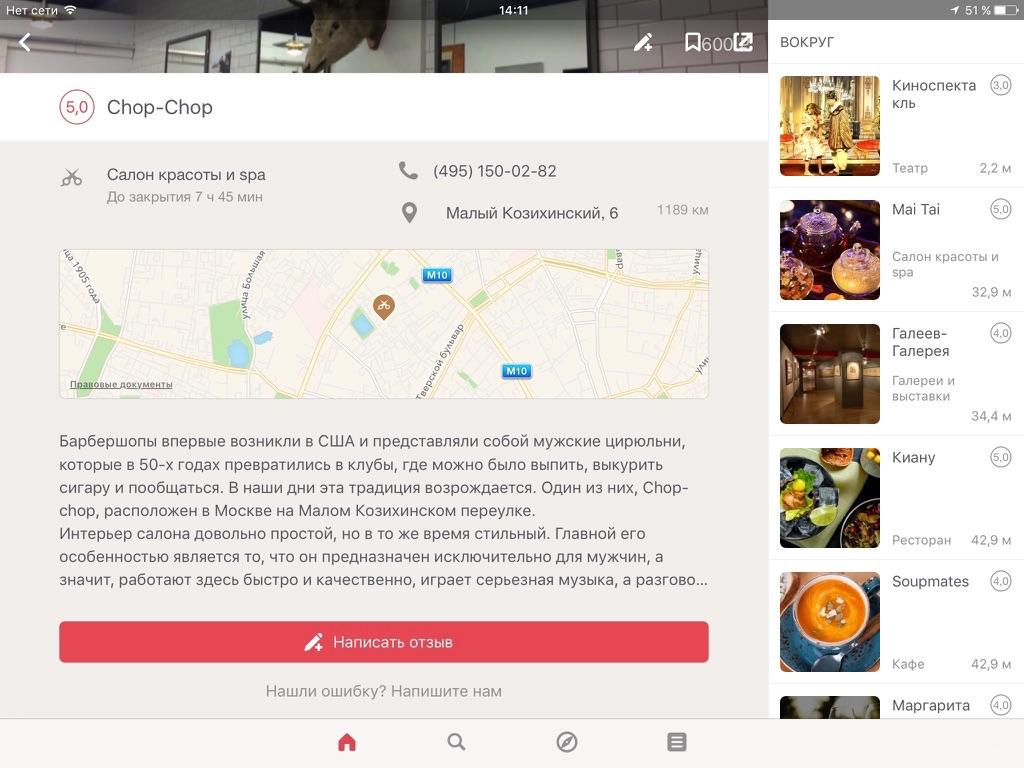LocalWay iPad