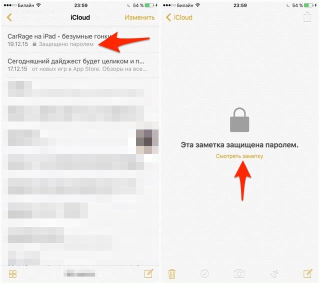 iOS 9.3 защита заметок паролем