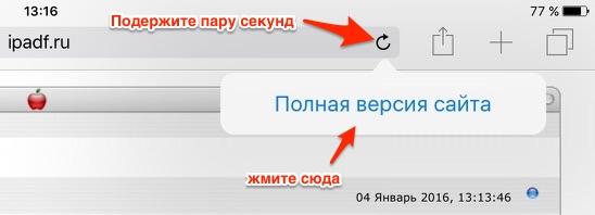 Полная версия сайта в Safari