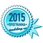 Лучшие программы 2015 года для iPad
