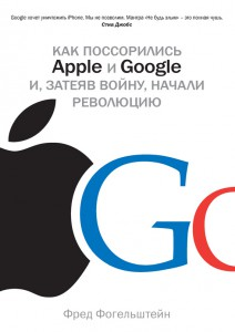 ssora-google-apple