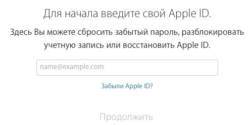 Забыл пароль Apple ID что делать