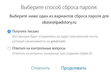 Забыл пароль от Apple ID